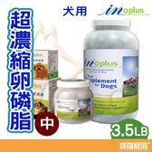 IN-PLUS贏超濃縮卵磷脂犬用(中)3.5lb【寶羅寵品】