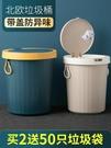 垃圾桶 帶蓋垃圾桶家用衛生間廚房提手客廳廁所防水彈蓋北歐風【八折搶購】