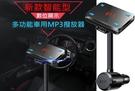 8合1 智能型 車用 MP3 撥放器 FM調頻 收音機轉換 支援USB TF SD 記憶功能 可充手機 不占插座