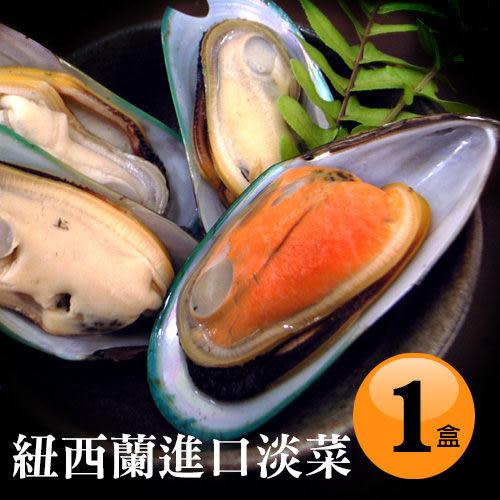 【屏聚美食】紐西蘭進口淡菜500gx1盒(500g/約12~14顆/盒)