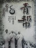 【書寶二手書T6/傳記_YHL】青幫_趙宏