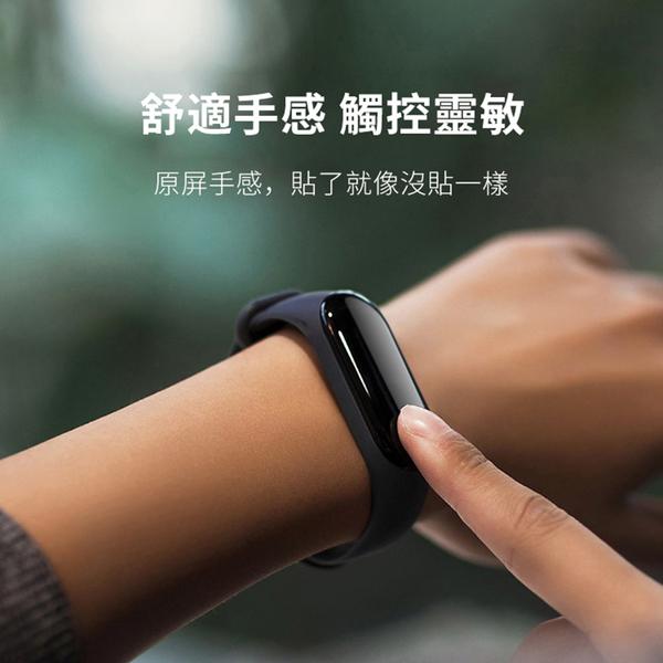 兩片裝 水凝膜 小米手環6 小米手環5 小米手環4 小米手環3 高清滿版 保護膜 螢幕保護貼 奈米貼