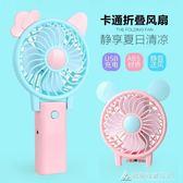 兒童折疊小電風扇迷你靜音家用小型usb可充電便攜式學生手拿隨身 酷斯特數位3C