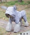 狗狗衣服-可愛小狗狗雨衣...