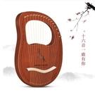 豎琴班士頓單板萊雅琴16弦豎琴十弦小豎琴16音便攜式里拉琴lyre里爾琴 小山好物