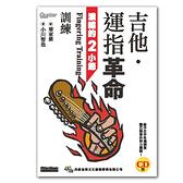 小叮噹的店 - 吉他.運指革命-濃縮的2小節訓練  附CD  459706