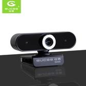 HD98高清電腦攝像頭帶麥克風話筒台式機免驅筆記本一體機家用USB視頻 露露日記
