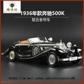 1:18 奔馳500K 復古老爺車 合金汽車模型【緣味站】YWZ-1002767
