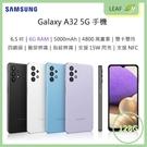 送玻保【3期0利率】三星 SAMSUNG Galaxy A32 6.5吋 6G/128G 臉部辨識 四鏡頭 5000mAh 智慧型手機