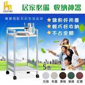 ASSARI-(花格) 輕量鋁合金1.3尺茶車/置物架(附輪)(寬40*深40*