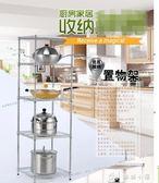 收納櫃 40cm廚房可調節置物架縫隙落地收納架35寬冰箱櫥櫃夾縫鍋架菜盆架 YXS娜娜小屋