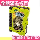 日本 【預購9月底】日版 假面騎士 聖刃 DX 刺蝟 騎士書 變身道具【小福部屋】