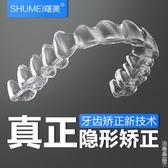定制牙齒矯正器隱形透明牙套兒童鋼絲地包天成人齙牙隱形矯正 造物空間
