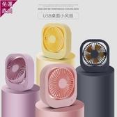 usb風扇 usb小電風扇可充電迷你隨身超靜音學生宿舍辦公室桌面臺式便攜【降價兩天】
