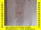 二手書博民逛書店中國書畫罕見2003年 第1期 創刊號Y19945