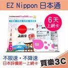 EZ Nippon 日本通 6天吃到飽 上網卡,日本評比第一,不限速不降速,極速 NTT docomo 4G/LTE 網路