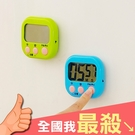 倒數計時器 計時器 正數計時器 定時器 磁吸式 提醒器 大螢幕 可掛 電子計時器【N157】米菈生活館