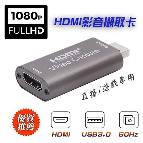 HDMI 影音擷取卡 1080P@60Hz 遊戲/直播專用 [富廉網]