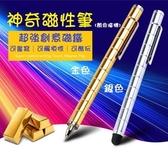 神奇磁性筆-創意酷玩可手寫可觸控金屬電容原子筆73pp159【時尚巴黎】