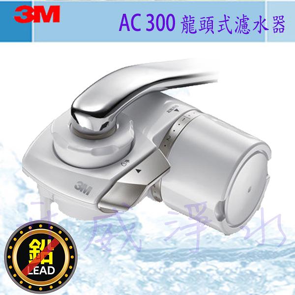 {全省免運費}3M AC300 龍頭式濾水器*簡易DIY *日本製中空絲膜*有效除氯、除鉛