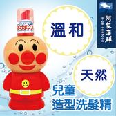 【日本BANDAI】麵包超人兒童洗髮精#天然#無刺激#保濕#卡通造型#立體#洗髮精
