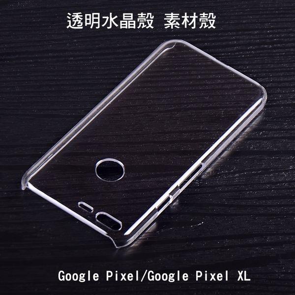 ☆愛思摩比☆Google Pixel /Google Pixel XL 羽翼水晶保護殼