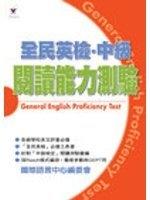 二手書博民逛書店 《全民英檢中級閱讀能力測驗》 R2Y ISBN:957459873X│國際語言中心編委會