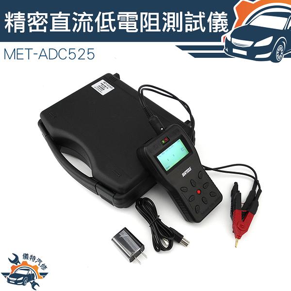《儀特汽修》微歐表 毫歐表 直流低電阻測試儀 絕緣電阻測試儀 電阻率測試儀MET-ADC525