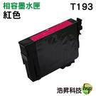 EPSON T93350 T193 紅色 相容墨水匣 顏色任選 WF-2631 WF-2651