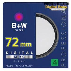 送拭鏡布 - B+W MRC UV 72mm F-Pro (010) 抗UV濾鏡 多層鍍膜保護鏡(捷新公司貨,保證正品)