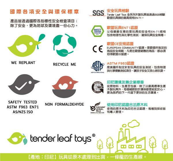 【美國Tender Leaf Toys】呱呱鴨手拉車(積木與玩具列車的結合)