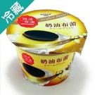三福奶油布蕾150G /盒【愛買冷藏】