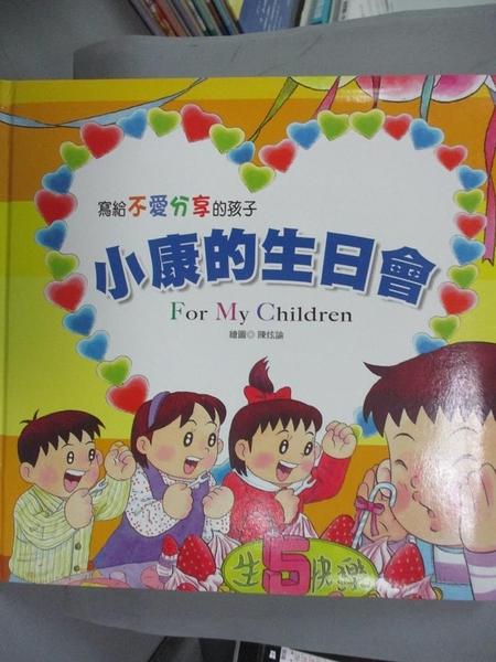 【書寶二手書T6/少年童書_YEN】小康的生日會_編輯部