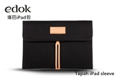 請先詢問是否有貨【A Shop】 edok Tapah iPad sleeve 塔巴iPad包- 共四色 For iPad Air/iPad4/New iPad