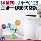 【新莊信源】4坪【SAMPO 聲寶 三合一移動式空調】AH-PC128