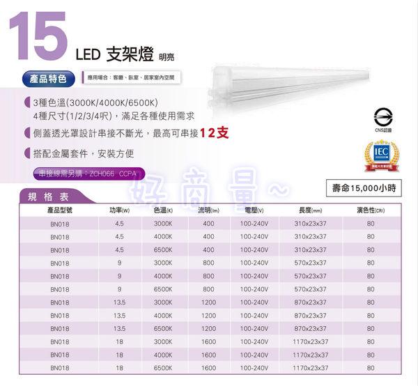 好商量~ PHILIPS 飛利浦 BN018C 明亮 13.5W LED 支架燈 3呎 附串接線
