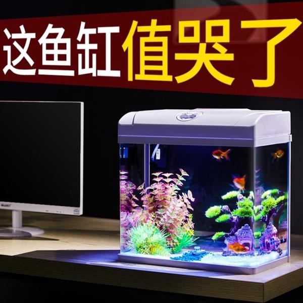 魚缸懶人免換水自循環生態玻璃金魚缸 育心小館