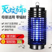 蚊子滅蚊燈器家用無輻射靜音驅蚊神器室內捕蚊驅蠅物理電擊滅蚊蟲