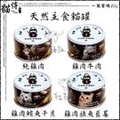 atpool貓侍[天然主食貓罐,4種口味,80g](一箱24入) 產地:台灣