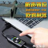 聲卡吃雞7.1聲道外置usb游戲電競耳機聲卡主播電腦筆記本通用聽聲辨位摩可美家