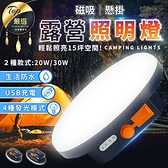 現貨!露營照明燈 豪華款.大款 YN-F03 攜帶式 USB充電 飛碟燈 手電筒 磁吸 充電照明 應急燈 #捕夢網