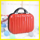 14寸鑽石紋手提箱可愛化妝箱迷你登機箱短途旅行便攜收納箱子母箱