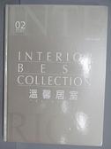 【書寶二手書T4/建築_ERS】Interior Best Collection溫馨居室