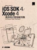 (二手書)iOS SDK 4 / Xcode 4 應用程式開發範例集-for iPhone/iPad/iPod touc..
