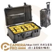 ◎相機專家◎ Pelican 1510SC 防水氣密箱(含上蓋電腦包+隔層) 塘鵝箱 防撞箱 公司貨