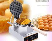 格盾香港雞蛋仔機商用家用蛋仔機電熱雞蛋餅機QQ雞蛋仔機器烤餅機  極客玩家  igo  220v