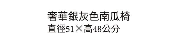【森可家居】奢華銀灰色南瓜椅 8JX415-1 沙發椅凳 化妝椅 鏡台椅 法式歐風 出清折扣