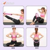 普拉提瑜伽圈環瑜伽健身夾健身環女盆底肌開背器瘦小腿魔力圈滾輪 交換禮物