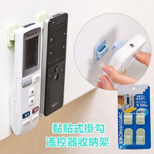 黏貼式掛勾遙控器收納架 兩件組 壁掛勾 居家收納小物