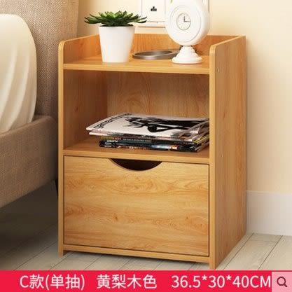 億家達簡易床頭櫃臥室收納櫃簡約現代抽屜式床邊櫃經濟型儲物櫃子